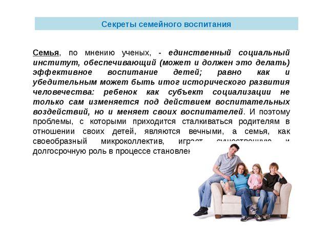 Семья, по мнению ученых, - единственный социальный институт, обеспечивающий (...