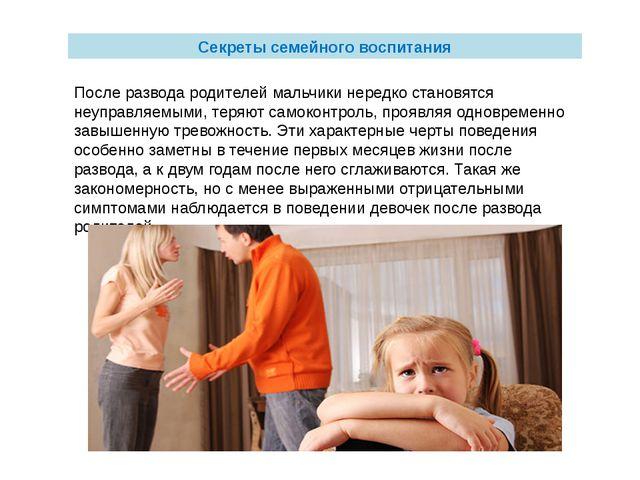 После развода родителей мальчики нередко становятся неуправляемыми, теряют са...