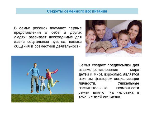 Секреты семейного воспитания В семье ребенок получает первые представления о...