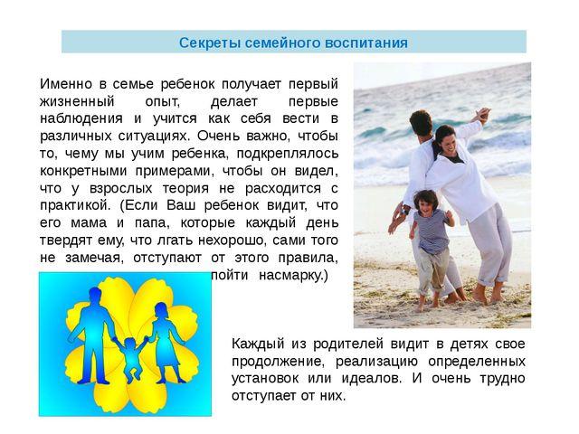 Именно в семье ребенок получает первый жизненный опыт, делает первые наблюден...