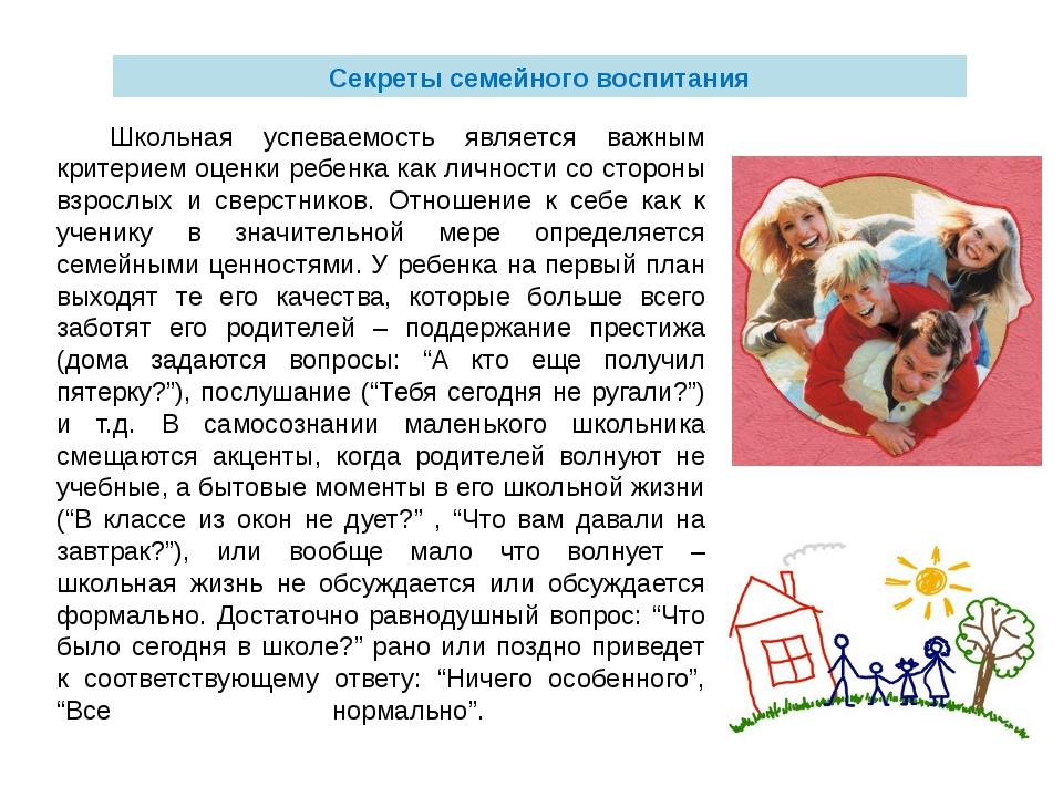 Школьная успеваемость является важным критерием оценки ребенка как личности...