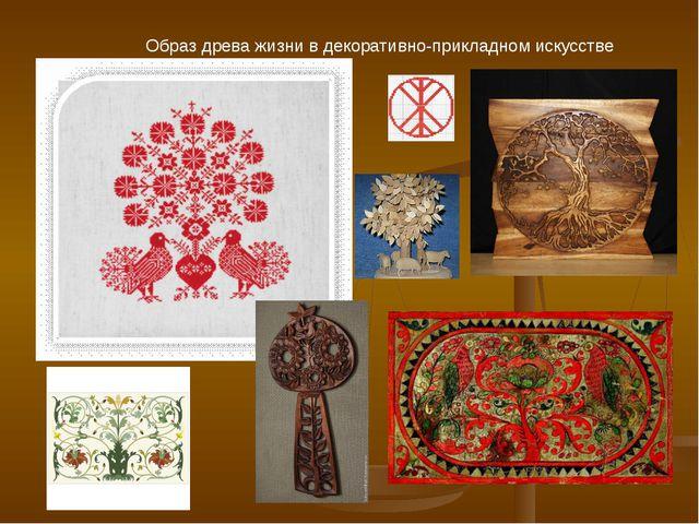 Образ древа жизни в декоративно-прикладном искусстве