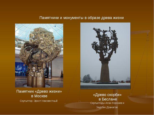 Памятники и монументы в образе древа жизни «Древо скорби» в Беслане Скульптор...