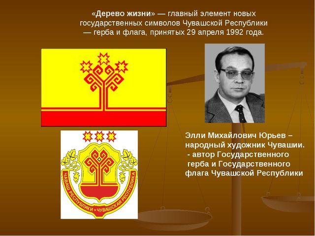 «Дерево жизни» — главный элемент новых государственных символов Чувашской Рес...