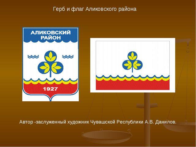 Герб и флаг Аликовского района Автор -заслуженный художник Чувашской Республ...
