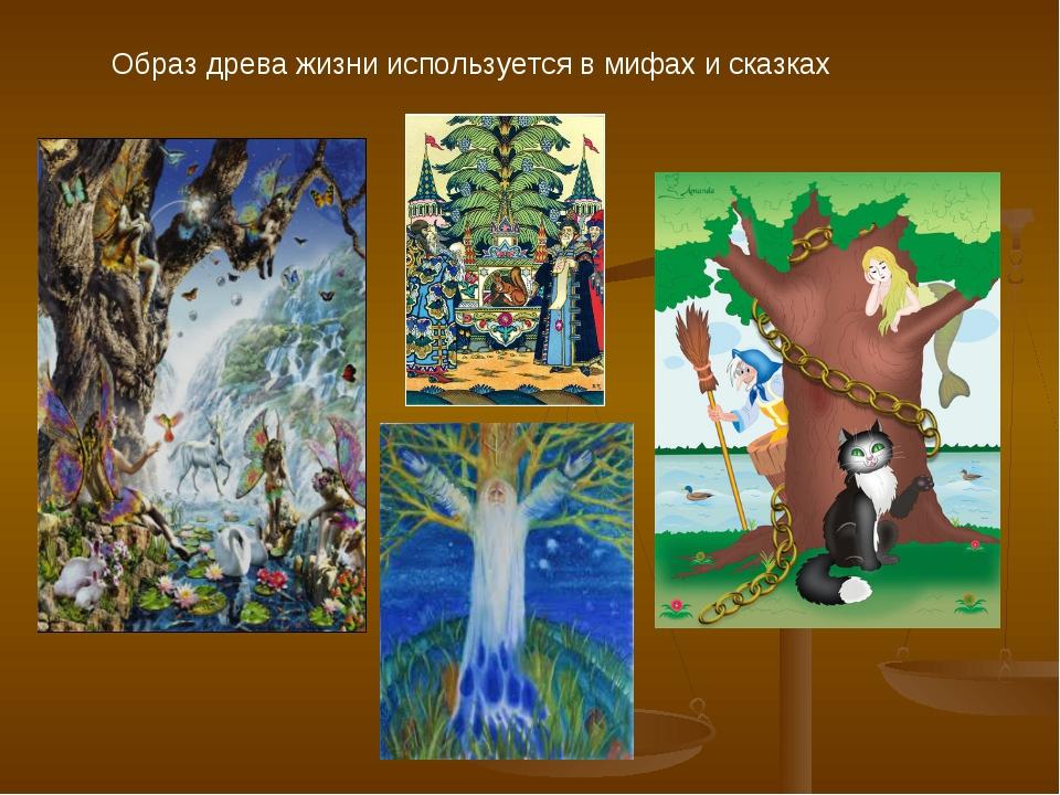 Образ древа жизни используется в мифах и сказках