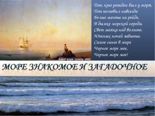 Тот, кто рожден был у моря, Тот полюбил навсегда Белые мачты на рейде, В дым