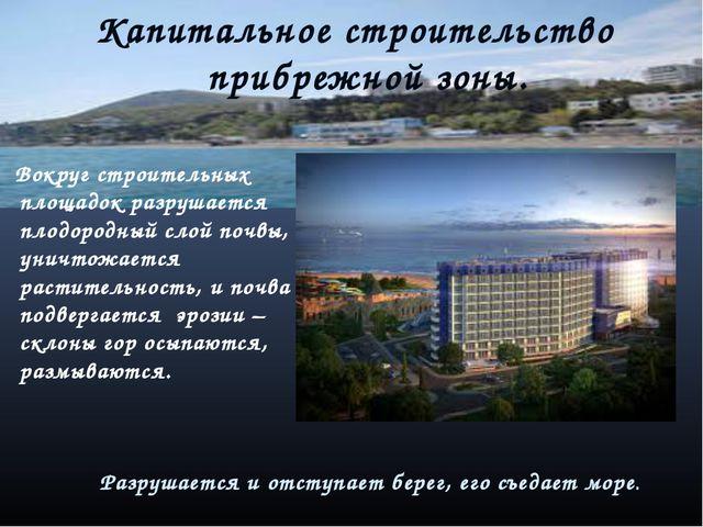 Капитальное строительство прибрежной зоны. Разрушается и отступает берег, его...