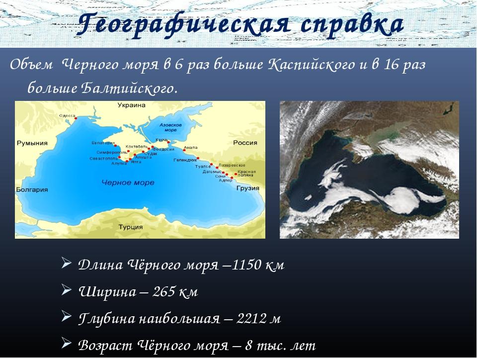 Географическая справка Объем Черного моря в 6 раз больше Каспийского и в 16 р...