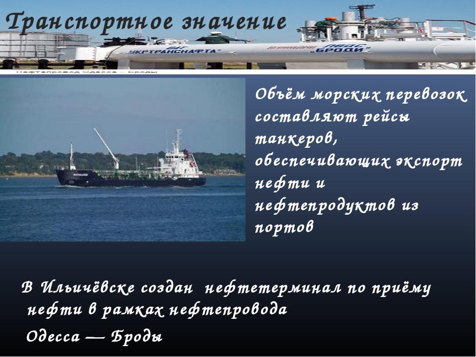 Транспортное значение В Ильичёвске создан нефтетерминал по приёму нефти в рам...