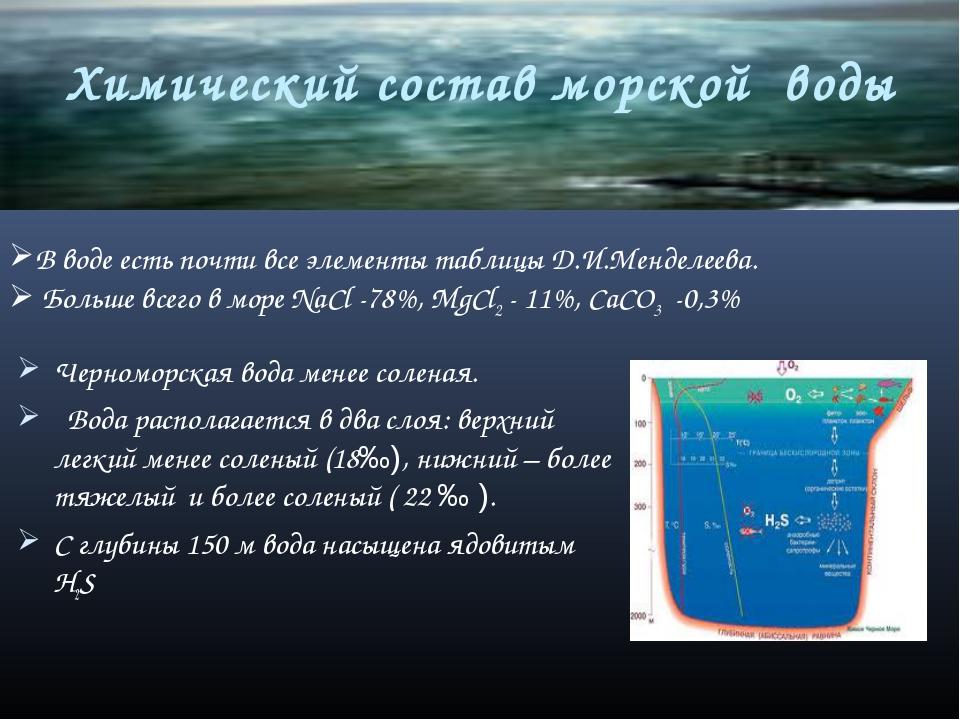 Химический состав морской воды Черноморская вода менее соленая. Вода распола...