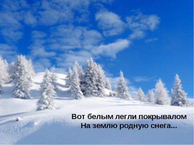 Вот белым легли покрывалом На землю родную снега...