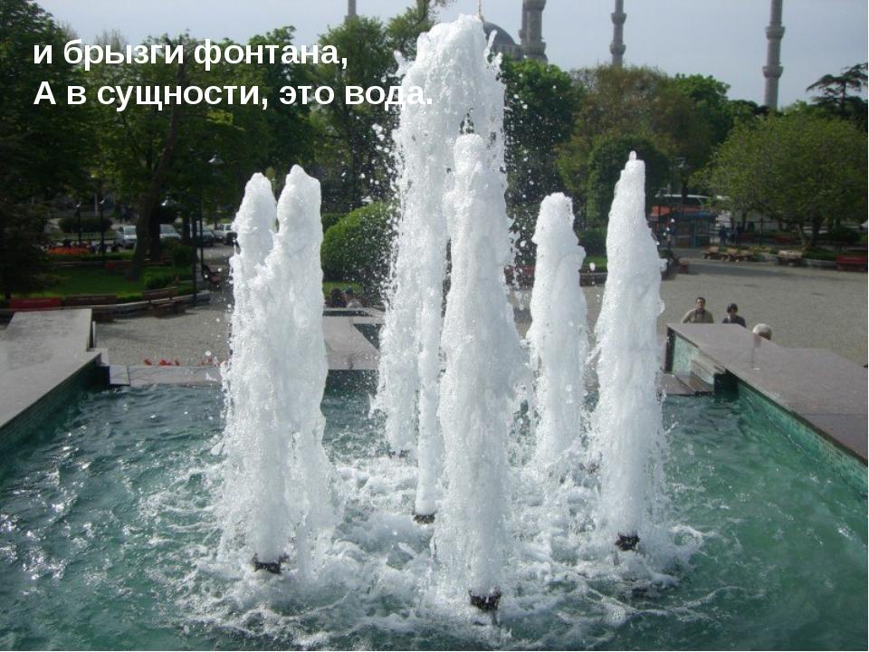 и брызги фонтана, А в сущности, это вода.