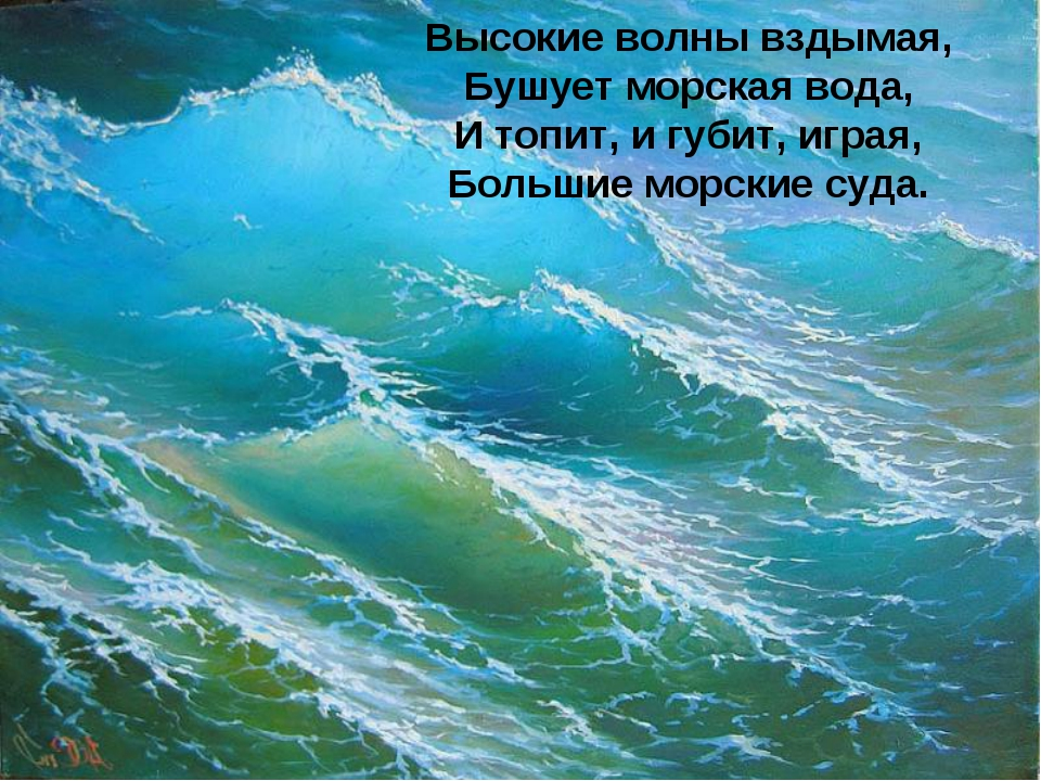 Высокие волны вздымая, Бушует морская вода, И топит, и губит, играя, Большие...