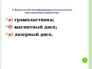 7. Какие носители информации используются в персональном компьютере: а) грам