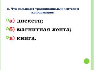 8. Что называют традиционным носителем информации: а) дискета; б) магнитная