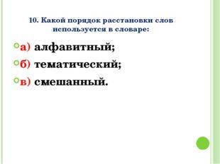 10. Какой порядок расстановки слов используется в словаре: а) алфавитный; б)