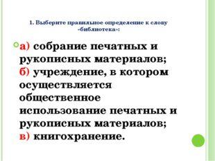 а) собрание печатных и рукописных материалов; б) учреждение, в котором осущес