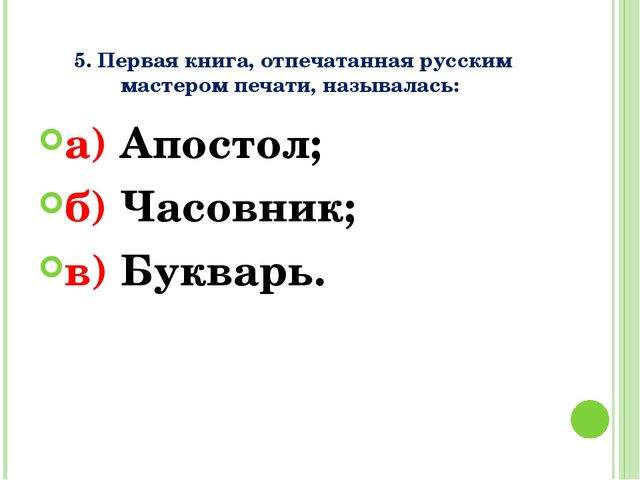 5. Первая книга, отпечатанная русским мастером печати, называлась: а) Апосто...