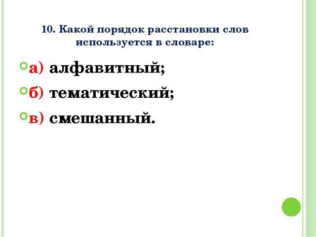 10. Какой порядок расстановки слов используется в словаре: а) алфавитный; б)...