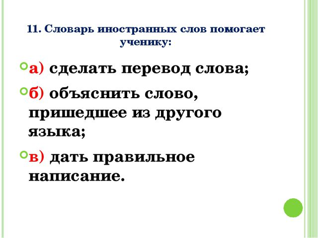11. Словарь иностранных слов помогает ученику: а) сделать перевод слова; б)...