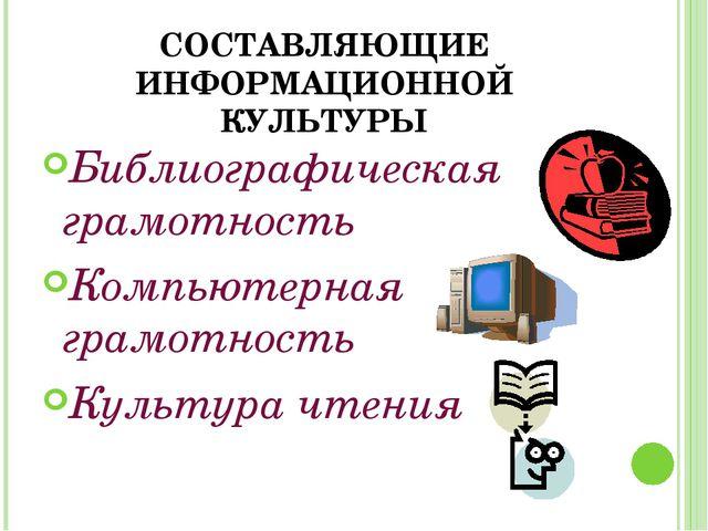 СОСТАВЛЯЮЩИЕ ИНФОРМАЦИОННОЙ КУЛЬТУРЫ Библиографическая грамотность Компьютерн...