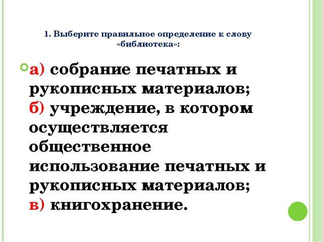 а) собрание печатных и рукописных материалов; б) учреждение, в котором осущес...