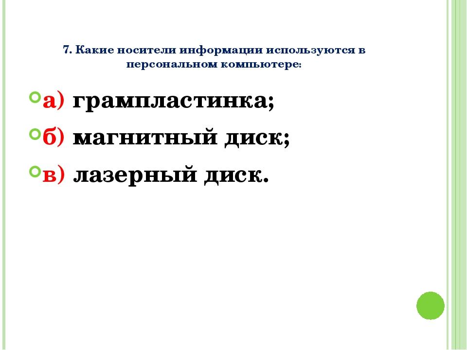 7. Какие носители информации используются в персональном компьютере: а) грам...