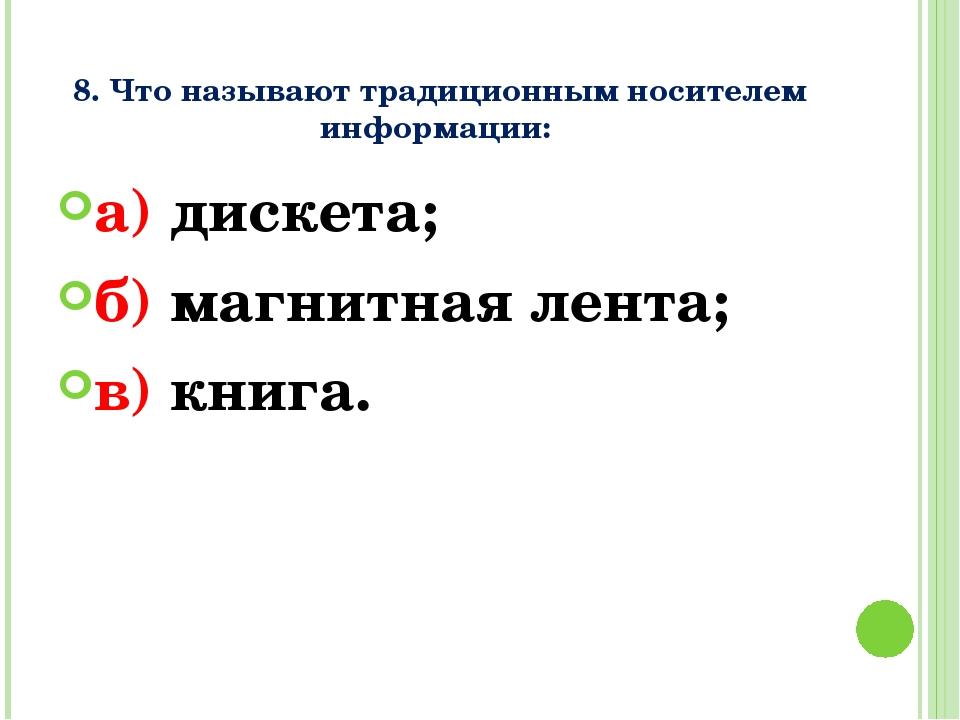 8. Что называют традиционным носителем информации: а) дискета; б) магнитная...
