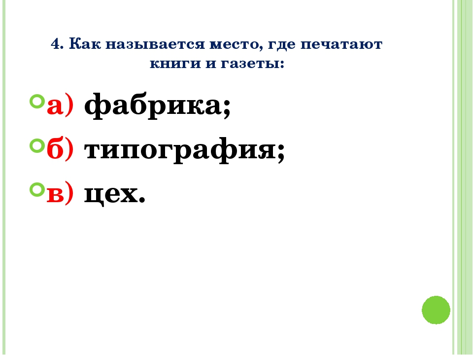 4. Как называется место, где печатают книги и газеты: а) фабрика; б) типогра...