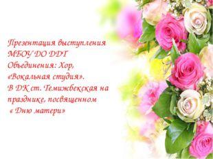Презентация выступления МБОУ ДО ДДТ Объединения: Хор, «Вокальная студия». В