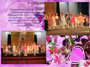 Первыми выступили самые младшие воспитанники объединения Хор « С песенкой по