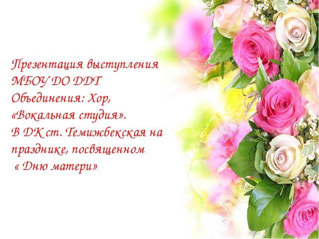 Презентация выступления МБОУ ДО ДДТ Объединения: Хор, «Вокальная студия». В...