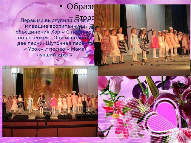 Первыми выступили самые младшие воспитанники объединения Хор « С песенкой по...