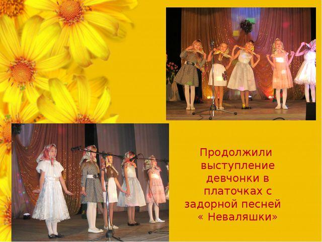Продолжили выступление девчонки в платочках с задорной песней « Неваляшки»