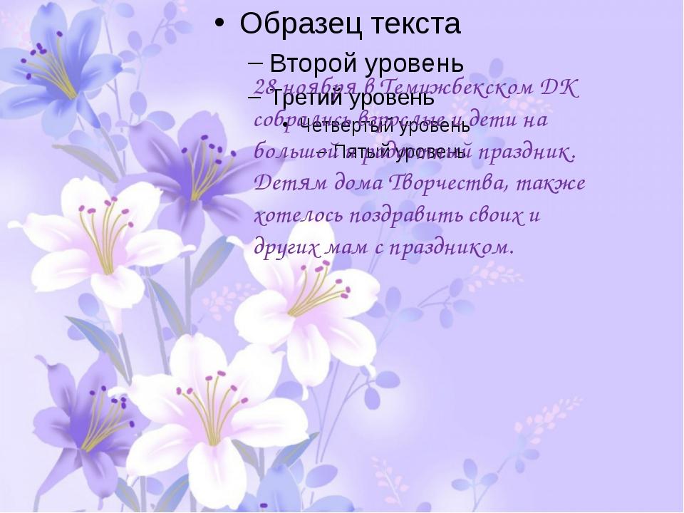 28 ноября в Темижбекском ДК собрались взрослые и дети на большой и радостный...