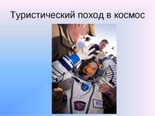 Туристический поход в космос