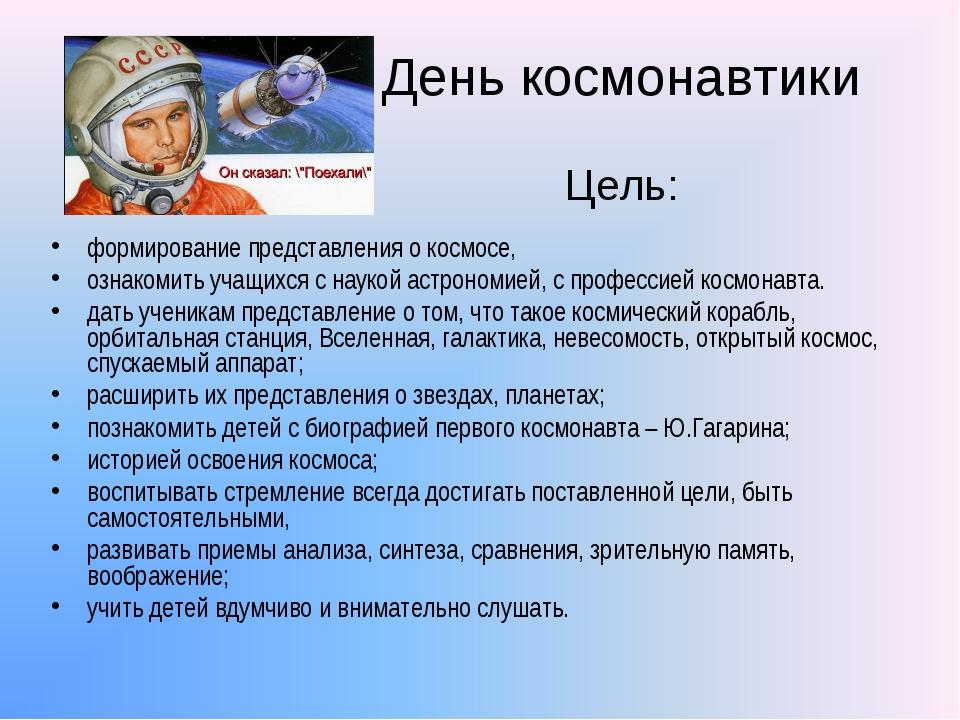 День космонавтики Цель: формирование представления о космосе, ознакомить учащ...