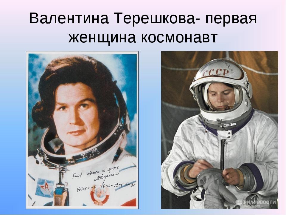 Валентина Терешкова- первая женщина космонавт
