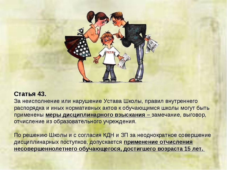 Статья 43. За неисполнение или нарушение Устава Школы, правил внутреннего рас...