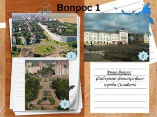 Вопрос 1 Фото вопрос (выберите фотографию города Салават)