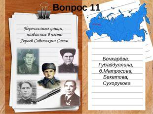 Вопрос 11 Перечислите улицы, названные в честь Героев Советского Союза Бочкар
