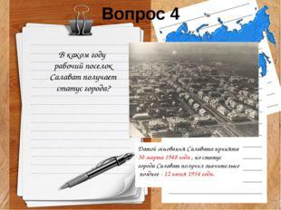 Вопрос 4 В каком году рабочий поселок Салават получает статус города? Датой о