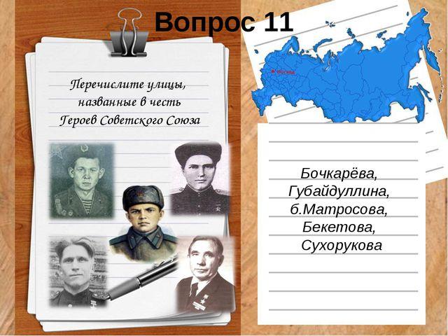 Вопрос 11 Перечислите улицы, названные в честь Героев Советского Союза Бочкар...