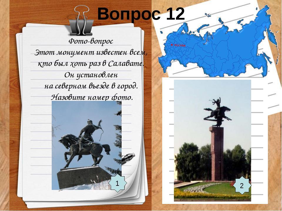 Вопрос 12 Фото-вопрос Этот монумент известен всем, кто был хоть раз в Салават...