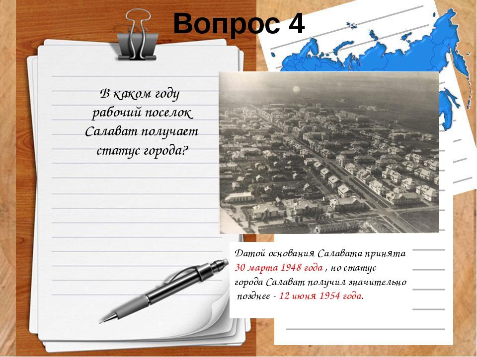 Вопрос 4 В каком году рабочий поселок Салават получает статус города? Датой о...