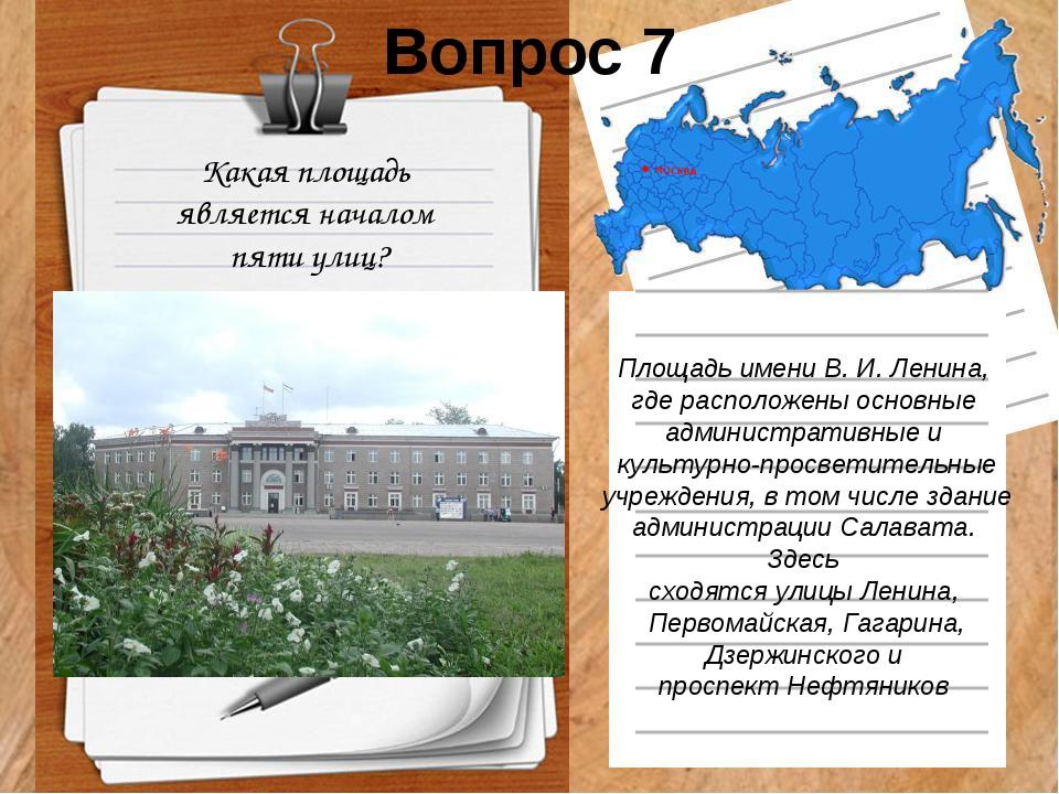 Вопрос 7 Какая площадь является началом пяти улиц? Площадь имени В. И. Ленина...