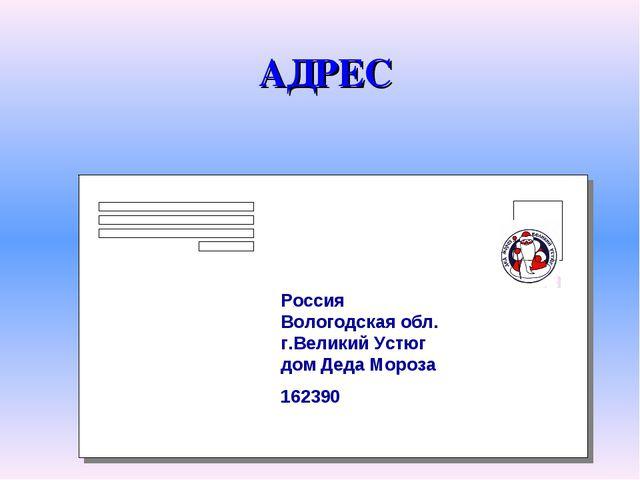 АДРЕС Россия Вологодская обл. г.Великий Устюг дом Деда Мороза 162390