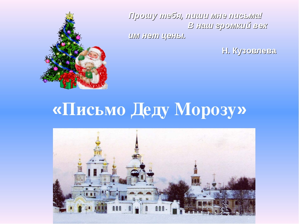 «Письмо Деду Морозу» Прошу тебя, пиши мне письма! В наш громкий век им нет це...