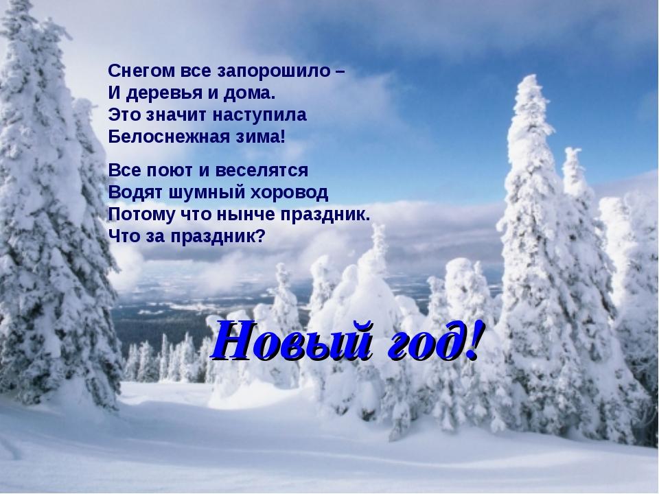 Снегом все запорошило – И деревья и дома. Это значит наступила Белоснежная зи...